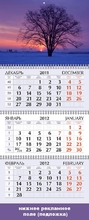 Календарь 210х295 мм «мини»