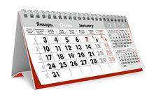 Календарь «домик»